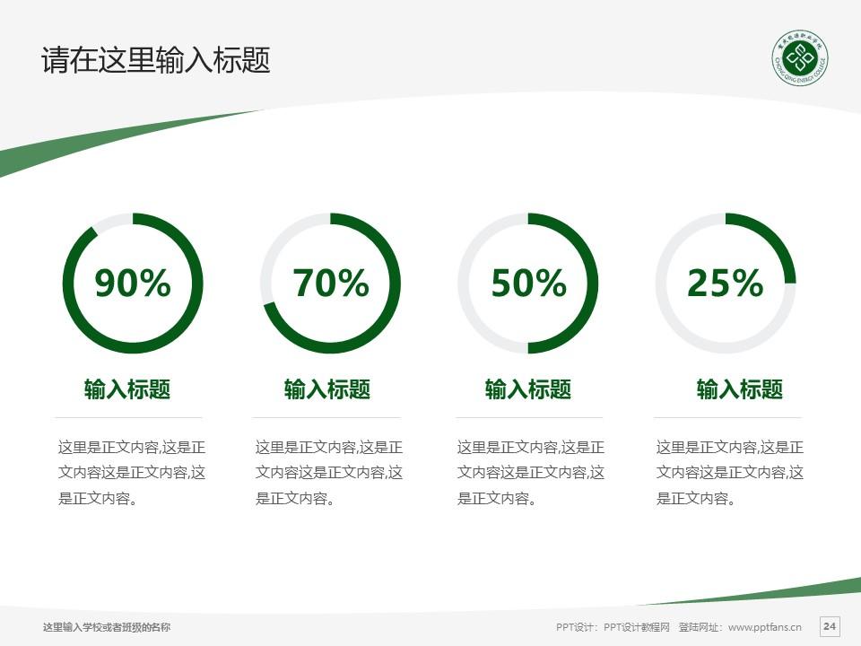 重庆能源职业学院PPT模板_幻灯片预览图24