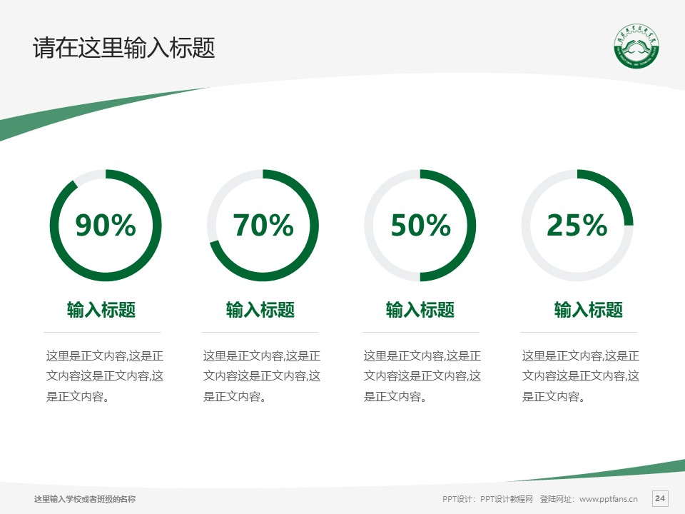 榆林职业技术学院PPT模板下载_幻灯片预览图24