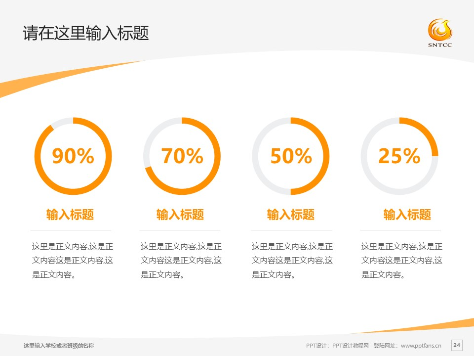 陕西旅游烹饪职业学院PPT模板下载_幻灯片预览图24