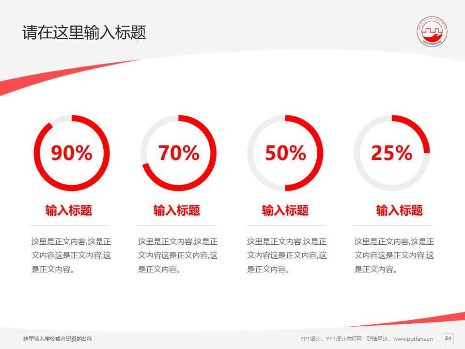 陕西电子科技职业学院PPT模板下载_幻灯片预览图24