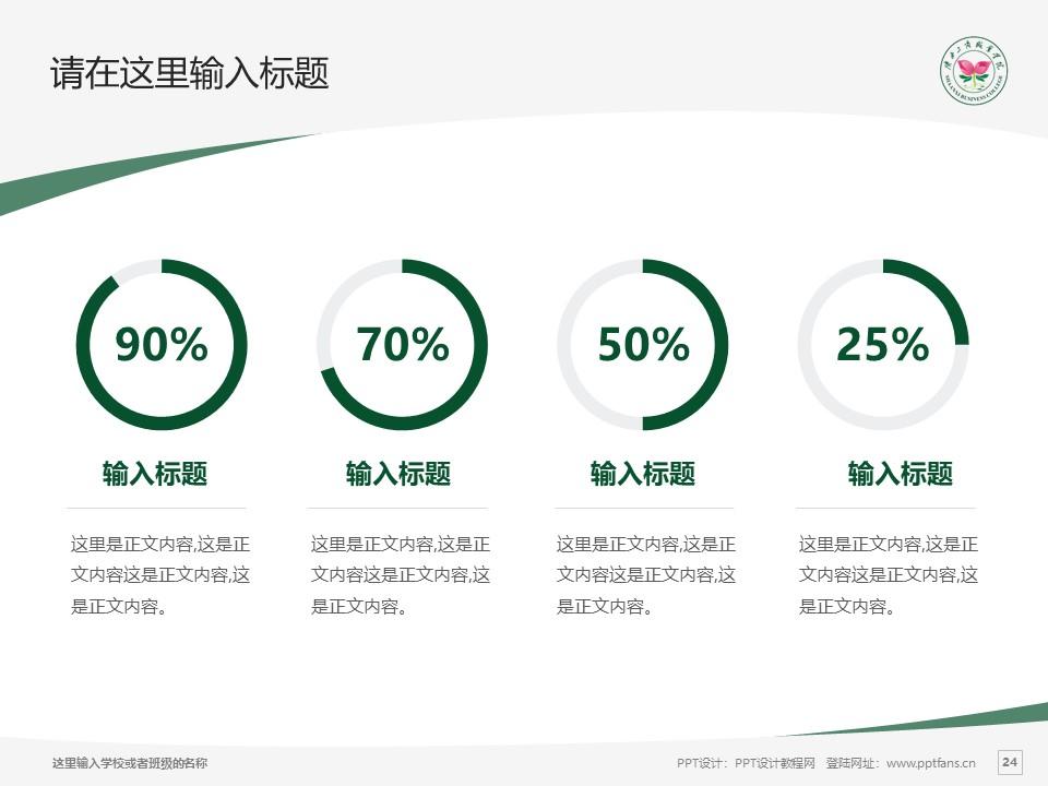 陕西工商职业学院PPT模板下载_幻灯片预览图24