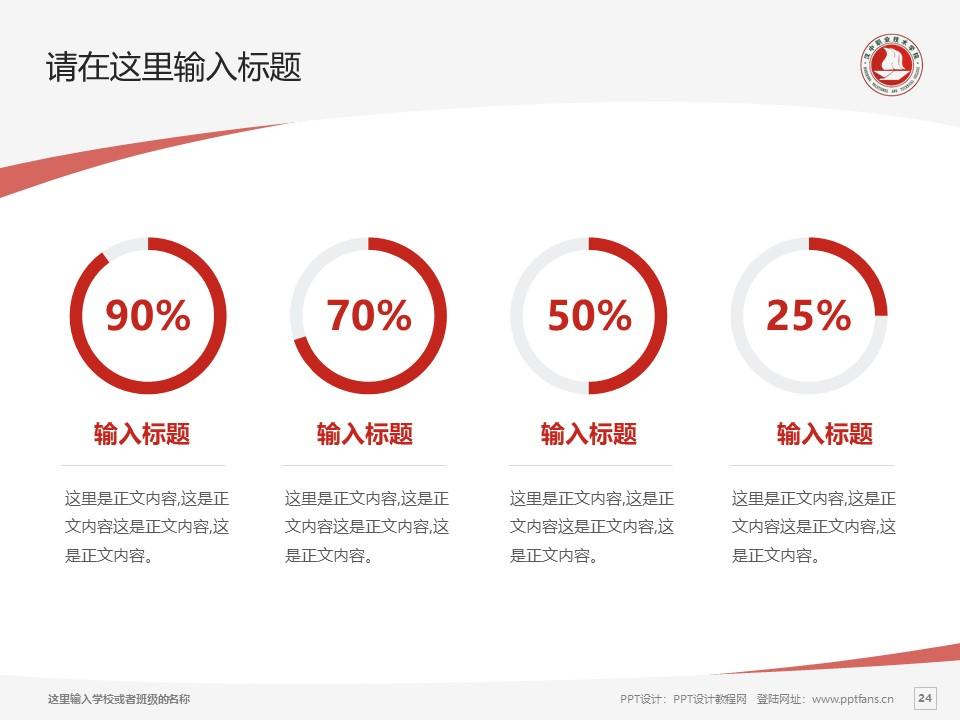 汉中职业技术学院PPT模板下载_幻灯片预览图24