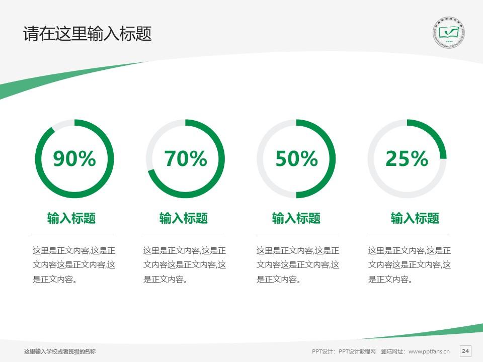许昌职业技术学院PPT模板下载_幻灯片预览图24