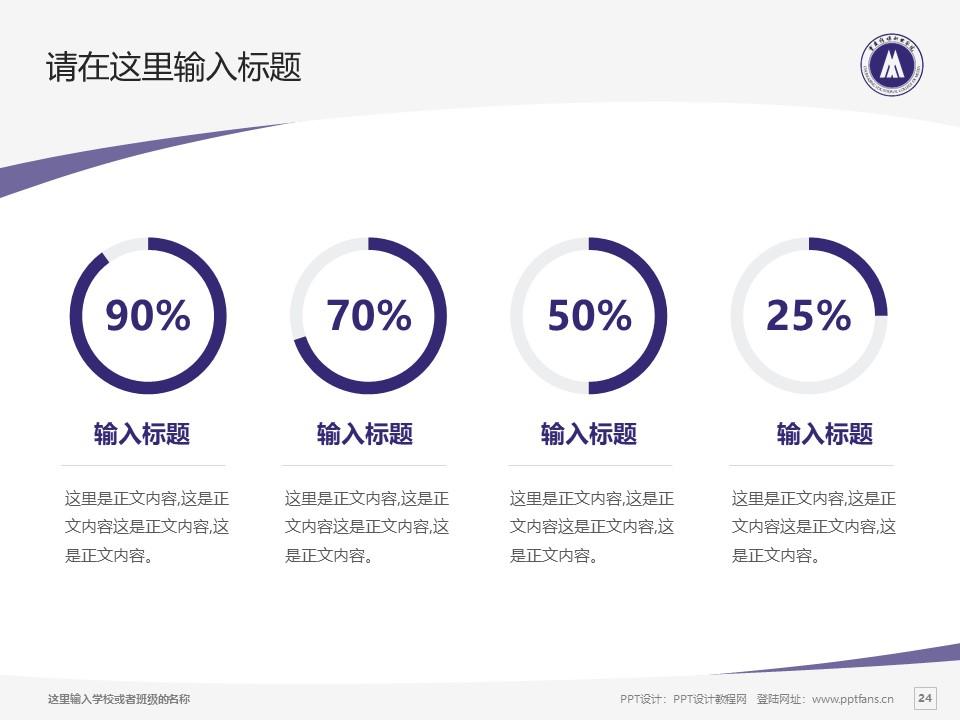 重庆传媒职业学院PPT模板_幻灯片预览图24