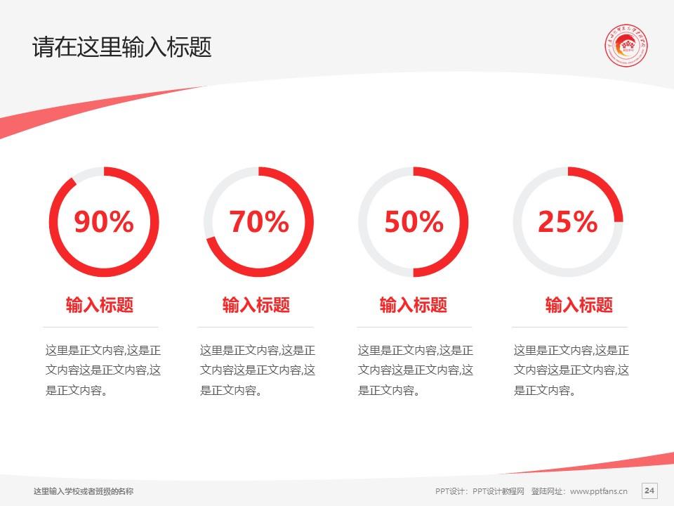 重庆幼儿师范高等专科学校PPT模板_幻灯片预览图23