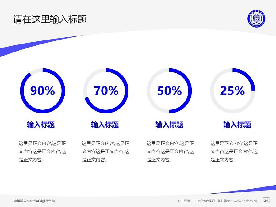 重庆警察学院PPT模板_幻灯片预览图24