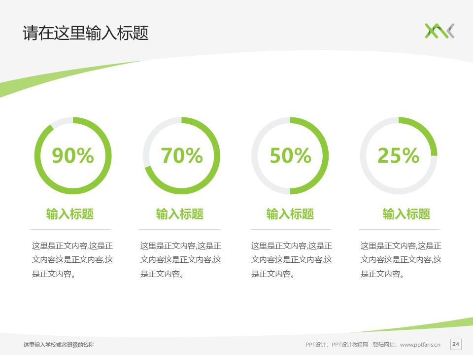 西安汽车科技职业学院PPT模板下载_幻灯片预览图24