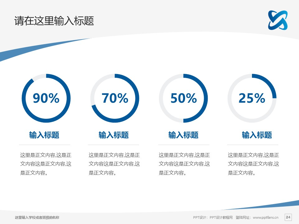 陕西邮电职业技术学院PPT模板下载_幻灯片预览图24