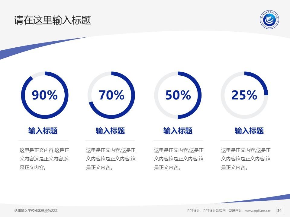 陕西电子信息职业技术学院PPT模板下载_幻灯片预览图24