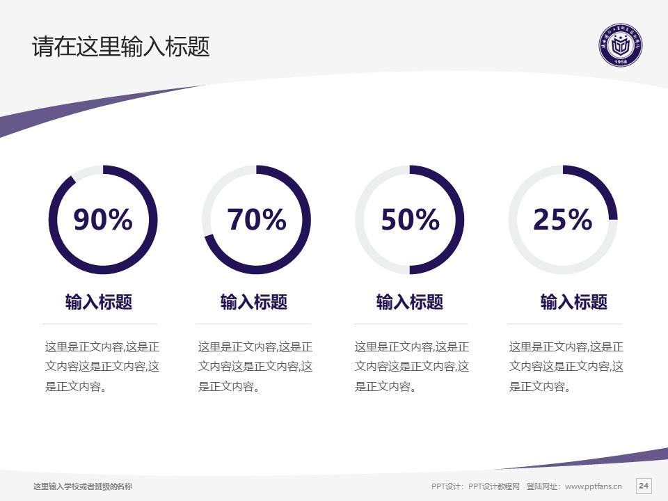 陕西国防工业职业技术学院PPT模板下载_幻灯片预览图24