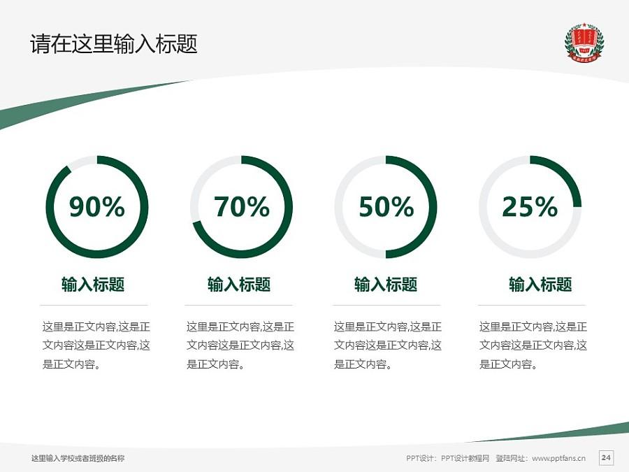 渭南师范学院PPT模板下载_幻灯片预览图24
