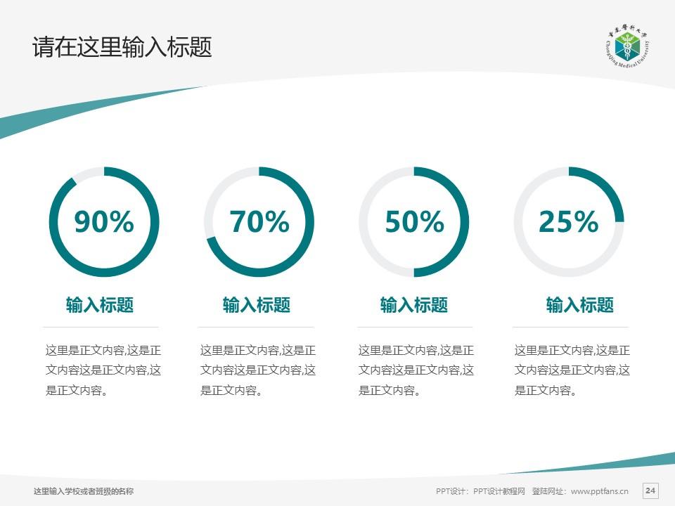 重庆医科大学PPT模板_幻灯片预览图24