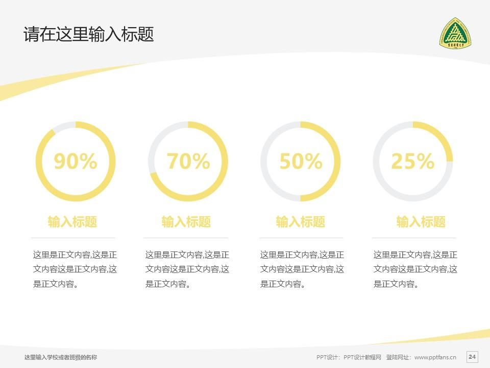 重庆邮电大学PPT模板_幻灯片预览图24