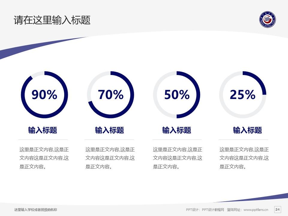 贵港职业学院PPT模板下载_幻灯片预览图24