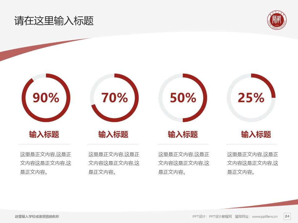 天津师范大学PPT模板下载_幻灯片预览图24