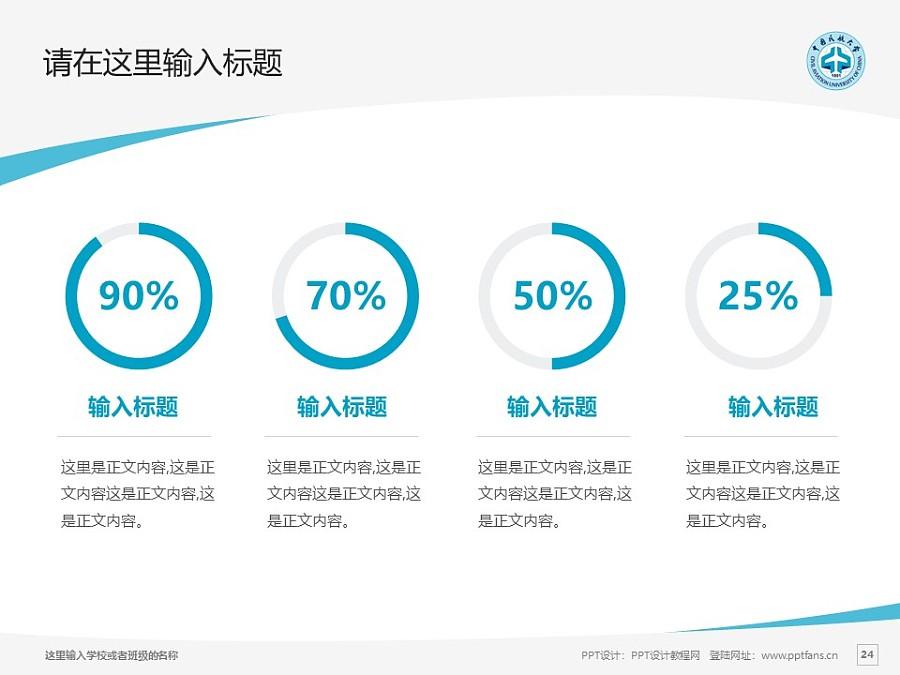 中国民航大学PPT模板下载_幻灯片预览图24