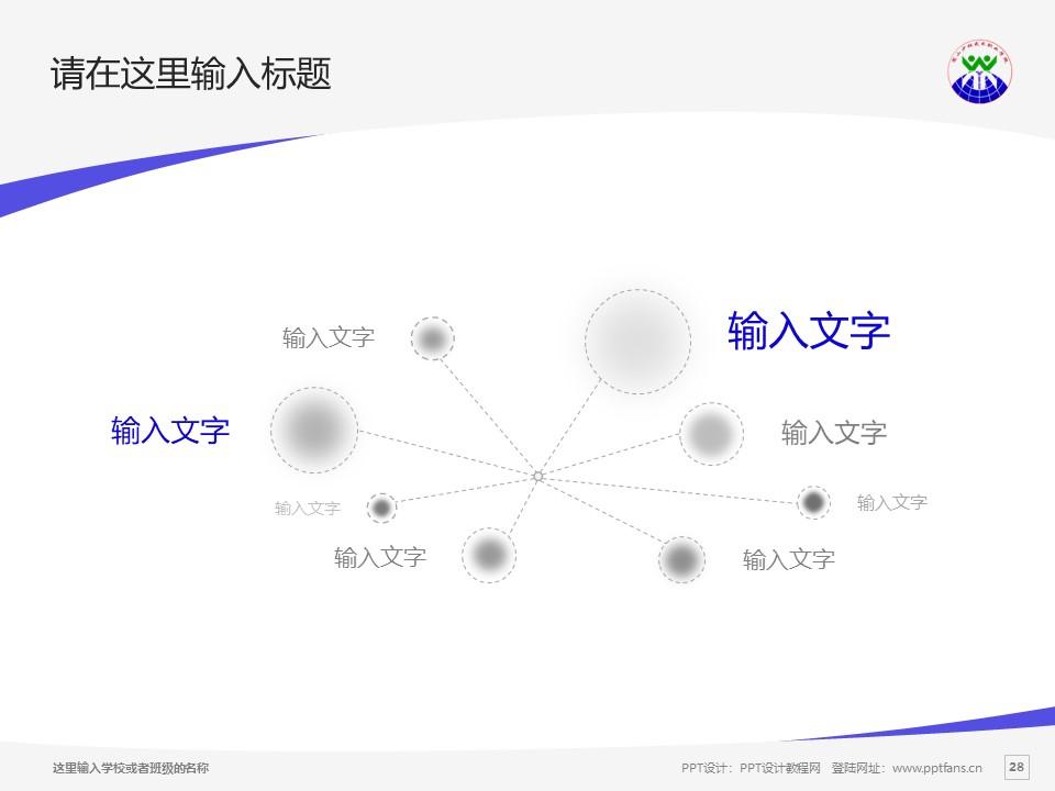 嵩山少林武术职业学院PPT模板下载_幻灯片预览图37