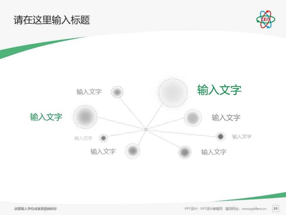 郑州电子信息职业技术学院PPT模板下载_幻灯片预览图28