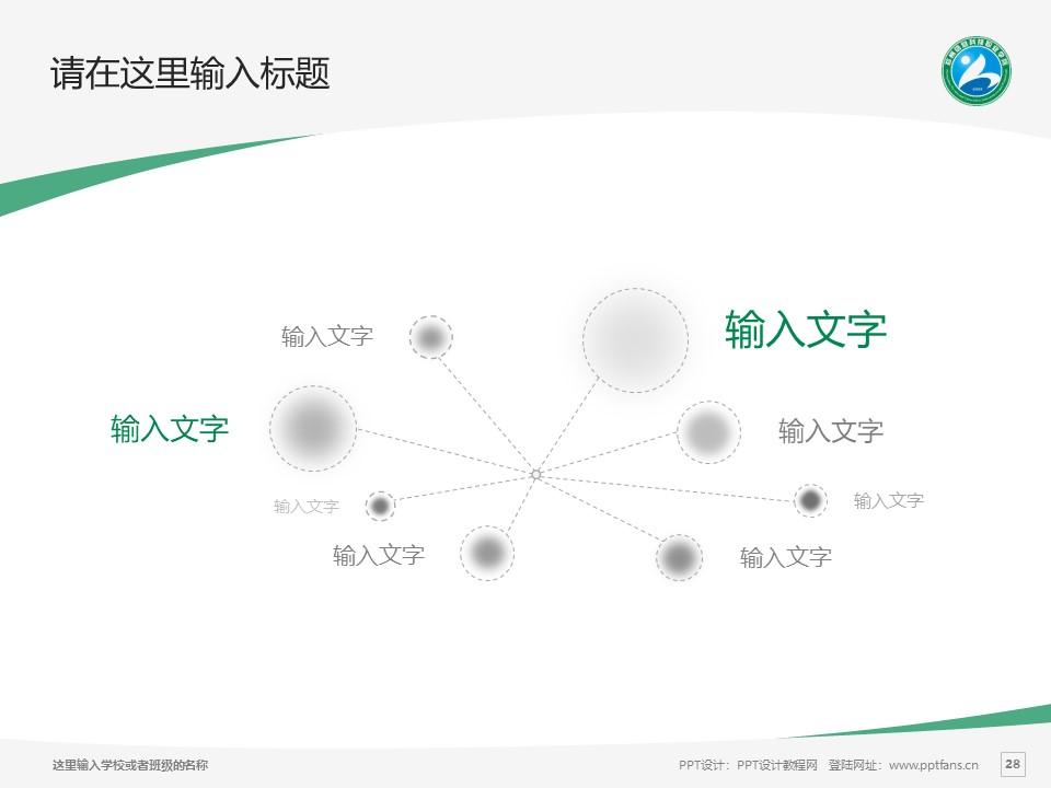 郑州信息科技职业学院PPT模板下载_幻灯片预览图28