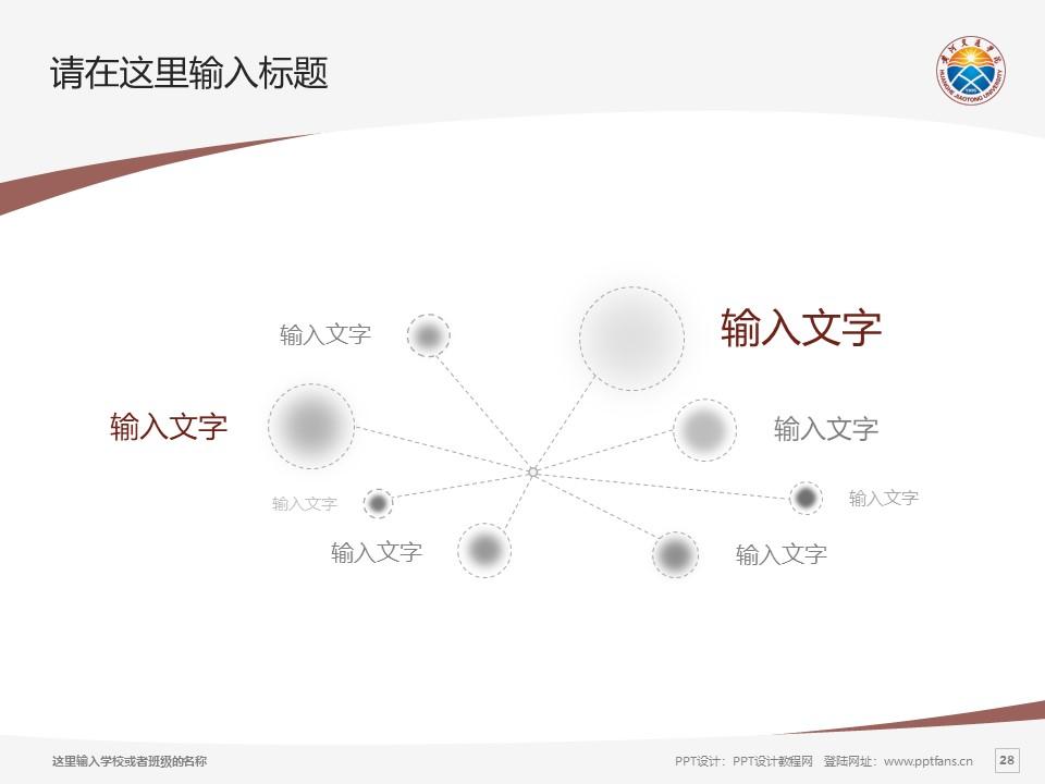 黄河交通学院PPT模板下载_幻灯片预览图28