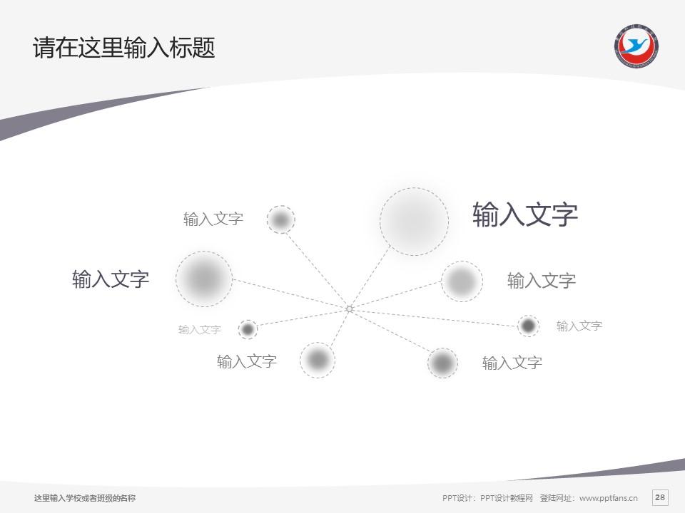 黄冈科技职业学院PPT模板下载_幻灯片预览图28