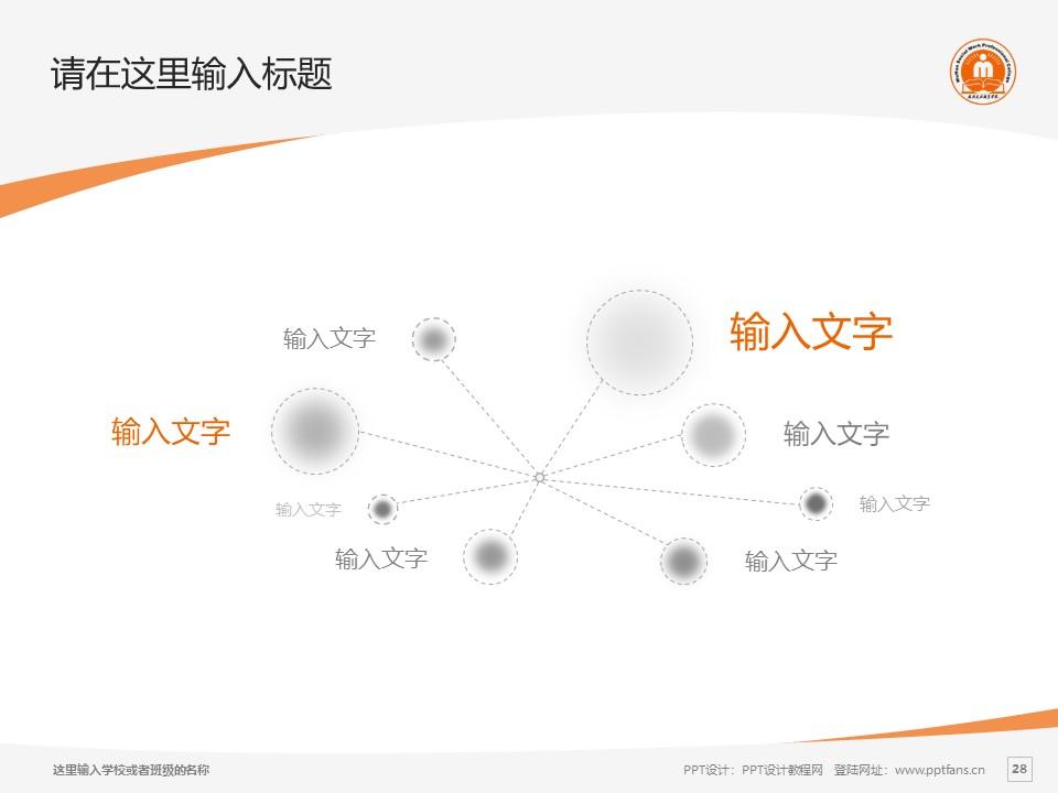武汉民政职业学院PPT模板下载_幻灯片预览图28