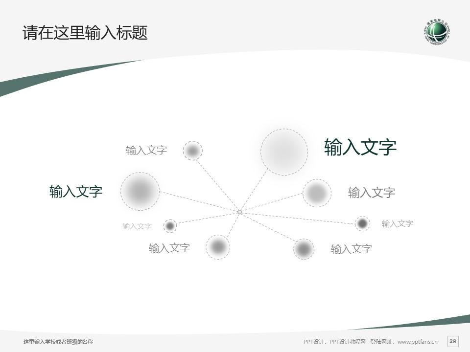 武汉电力职业技术学院PPT模板下载_幻灯片预览图28