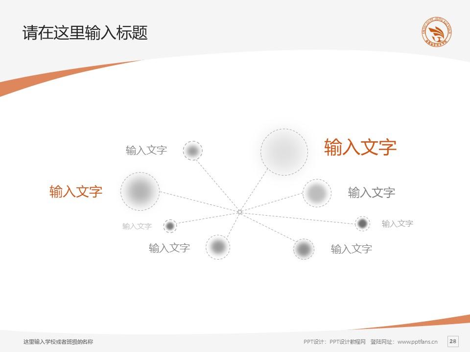 恩施职业技术学院PPT模板下载_幻灯片预览图28