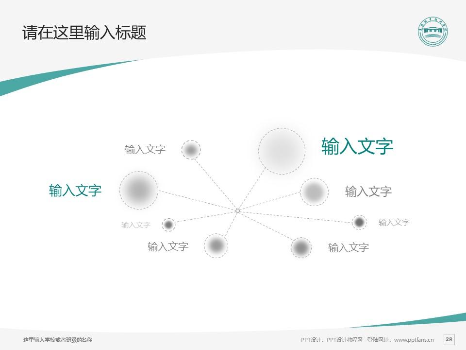襄阳职业技术学院PPT模板下载_幻灯片预览图28