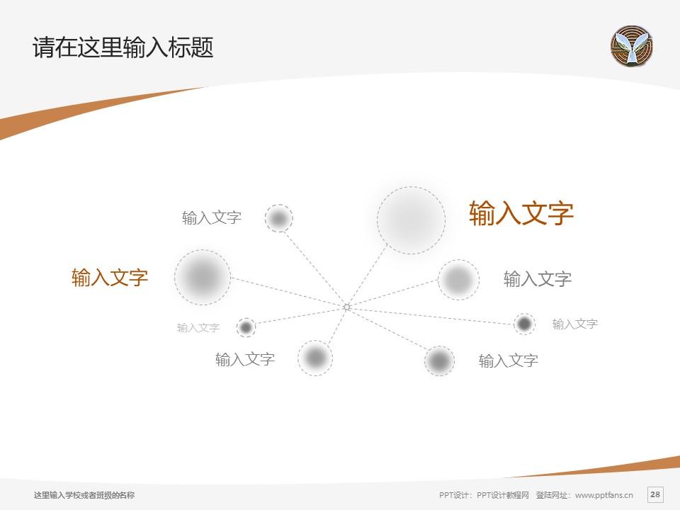 湖北幼儿师范高等专科学校PPT模板下载_幻灯片预览图28