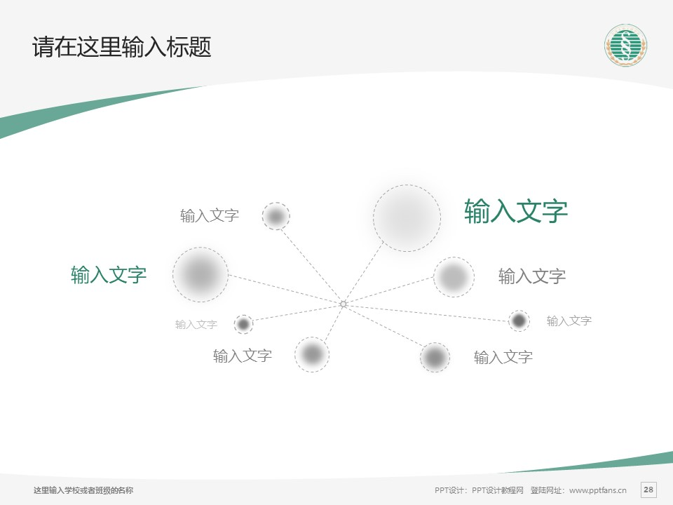 武汉生物工程学院PPT模板下载_幻灯片预览图28
