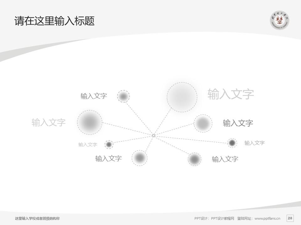 荆楚理工学院PPT模板下载_幻灯片预览图28