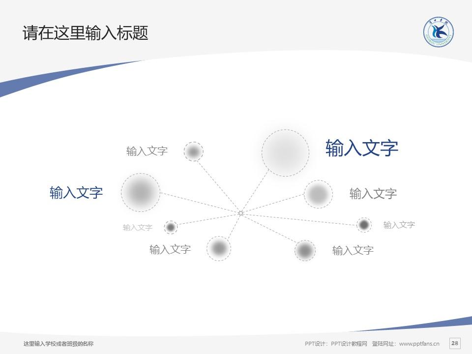 汉口学院PPT模板下载_幻灯片预览图28