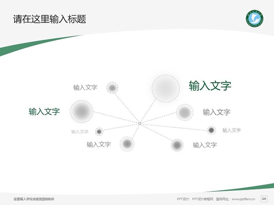 武汉科技大学PPT模板下载_幻灯片预览图28