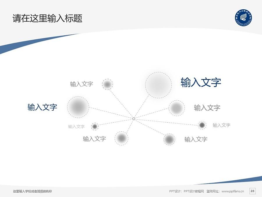 重庆艺术工程职业学院PPT模板_幻灯片预览图28
