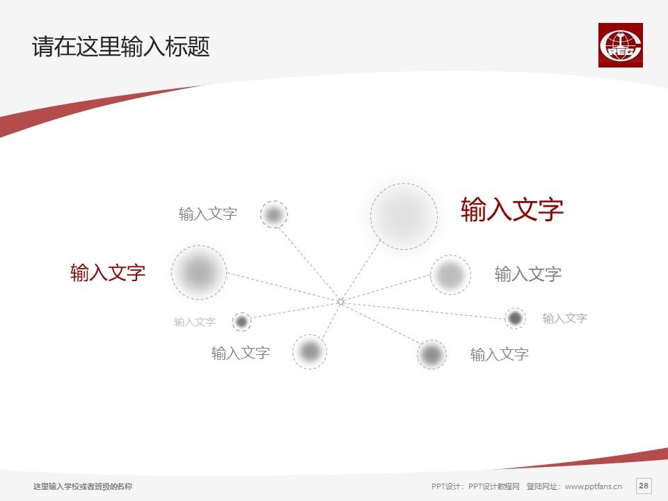 西安铁路工程职工大学PPT模板下载_幻灯片预览图28