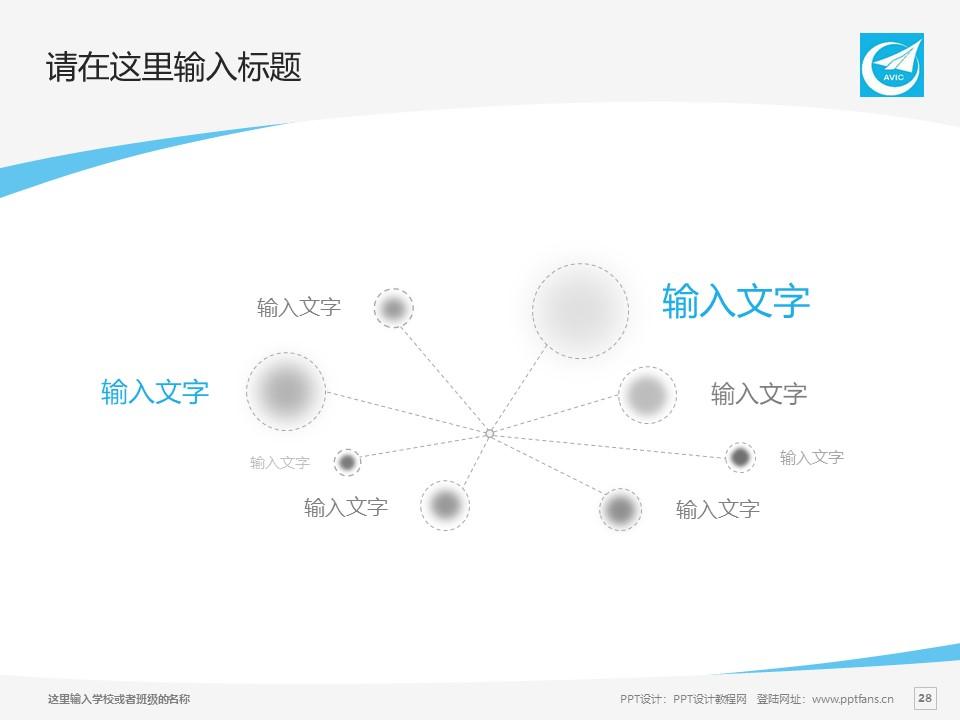 西安飞机工业公司职工工学院PPT模板下载_幻灯片预览图28