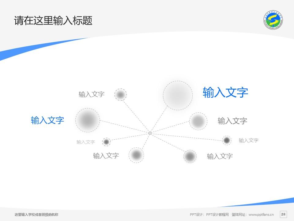 陕西机电职业技术学院PPT模板下载_幻灯片预览图28