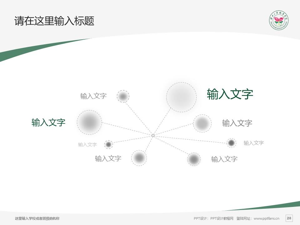 陕西工商职业学院PPT模板下载_幻灯片预览图28