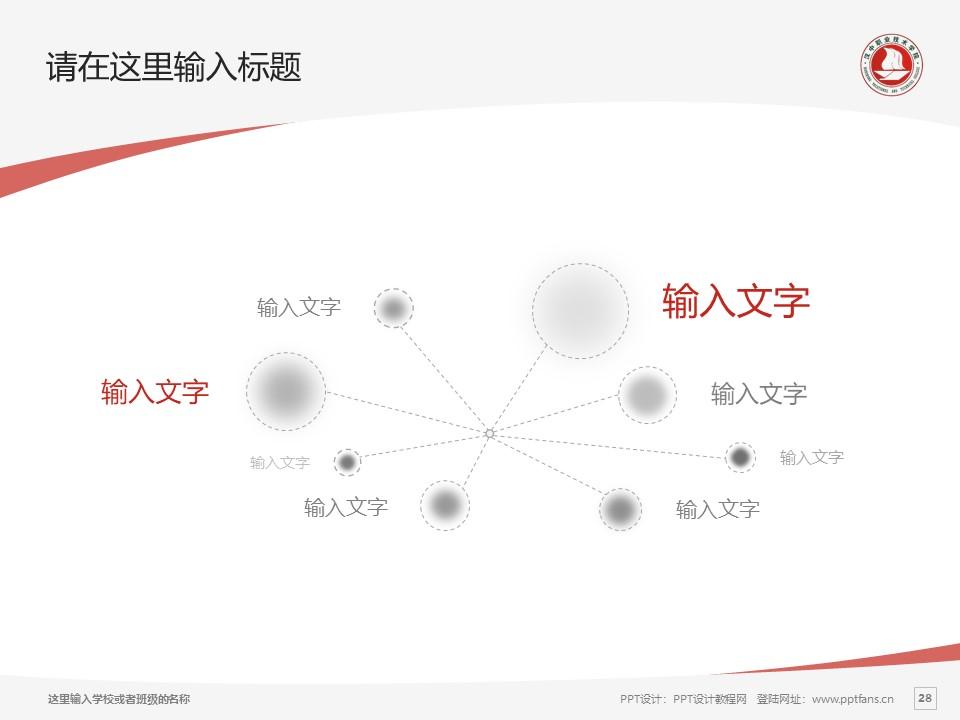 汉中职业技术学院PPT模板下载_幻灯片预览图28