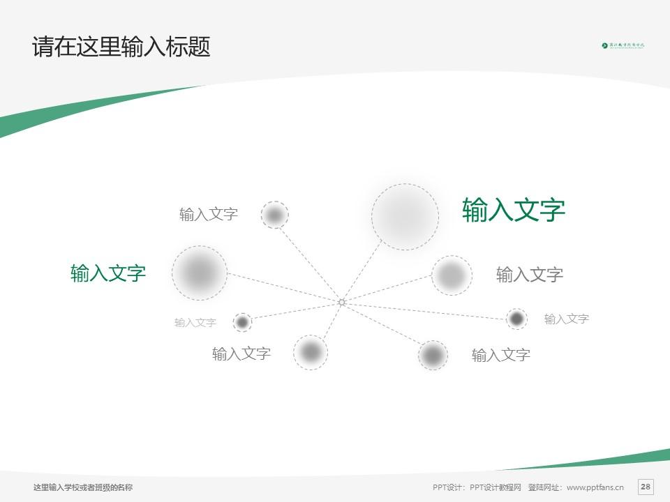 商洛职业技术学院PPT模板下载_幻灯片预览图28