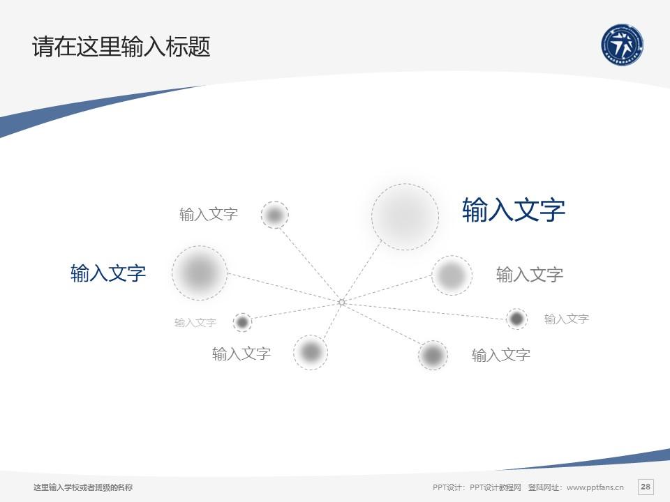 陕西经济管理职业技术学院PPT模板下载_幻灯片预览图28
