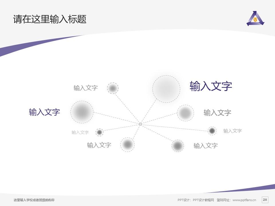 周口职业技术学院PPT模板下载_幻灯片预览图28