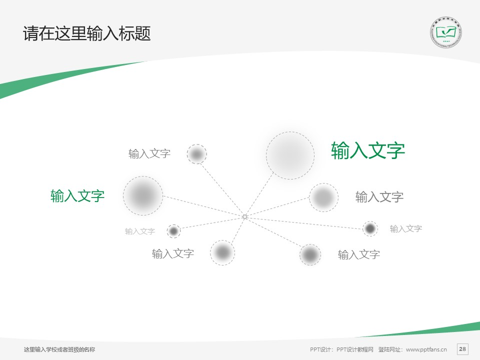 许昌职业技术学院PPT模板下载_幻灯片预览图28