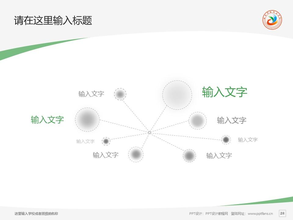 洛阳科技职业学院PPT模板下载_幻灯片预览图28