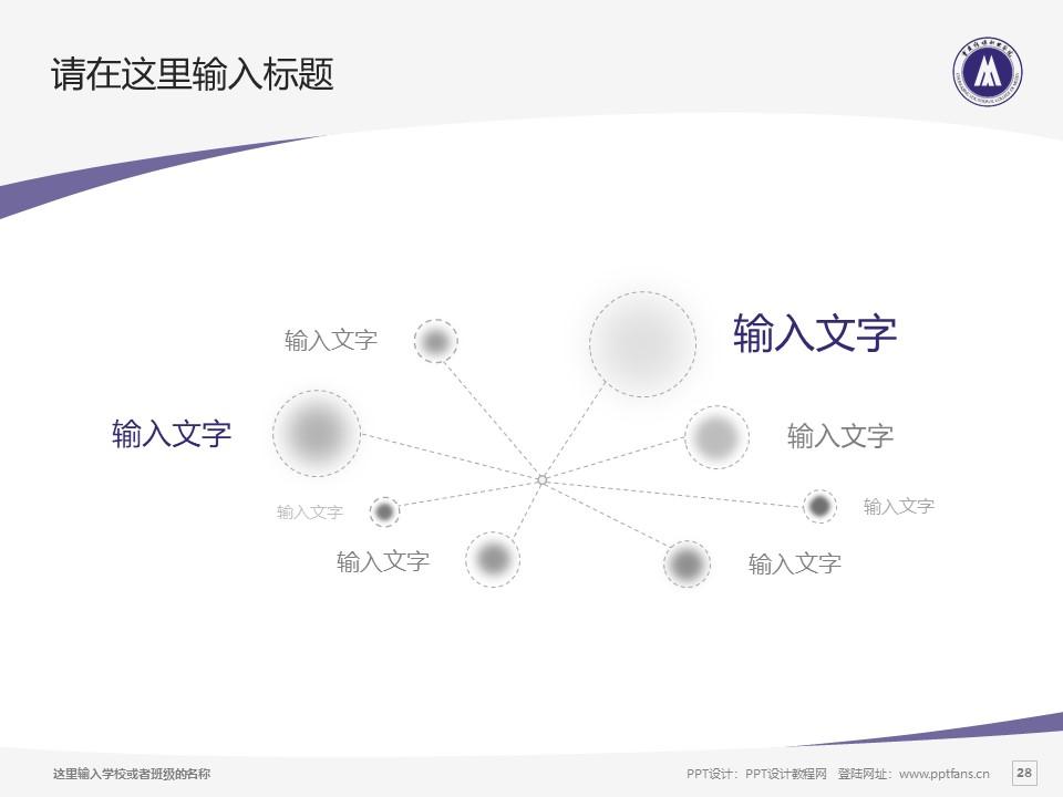 重庆传媒职业学院PPT模板_幻灯片预览图28