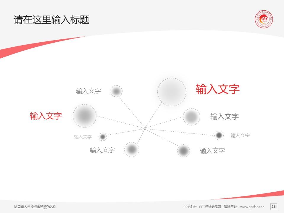 重庆幼儿师范高等专科学校PPT模板_幻灯片预览图27