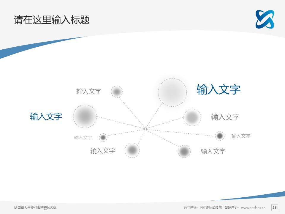 陕西邮电职业技术学院PPT模板下载_幻灯片预览图28