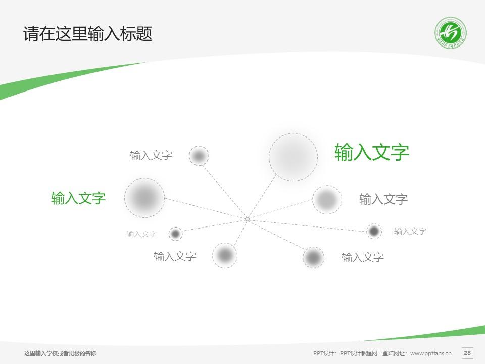 西安财经学院行知学院PPT模板下载_幻灯片预览图28