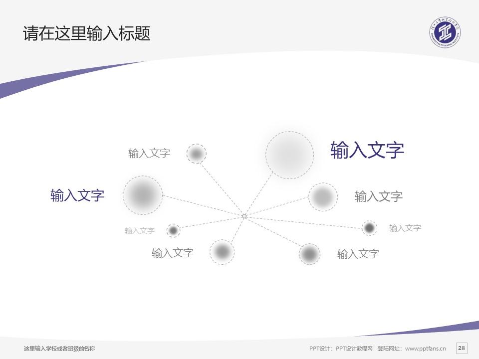 陕西职业技术学院PPT模板下载_幻灯片预览图28